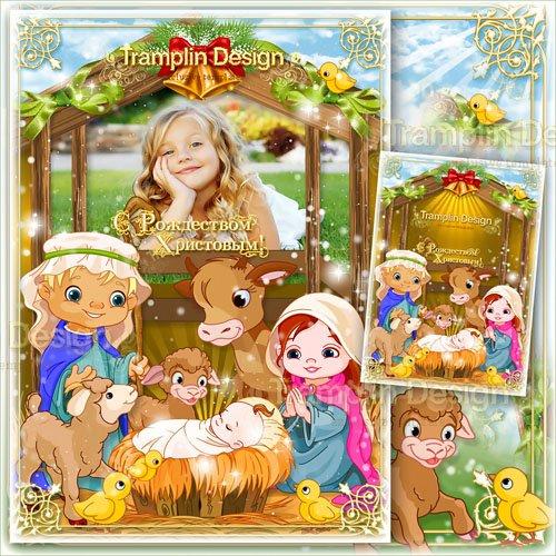 Праздничная рамка – Рождество Христово