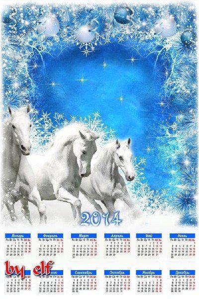 Календарь 2014 - Раздается стук копыт – это Лошадь в гости мчит