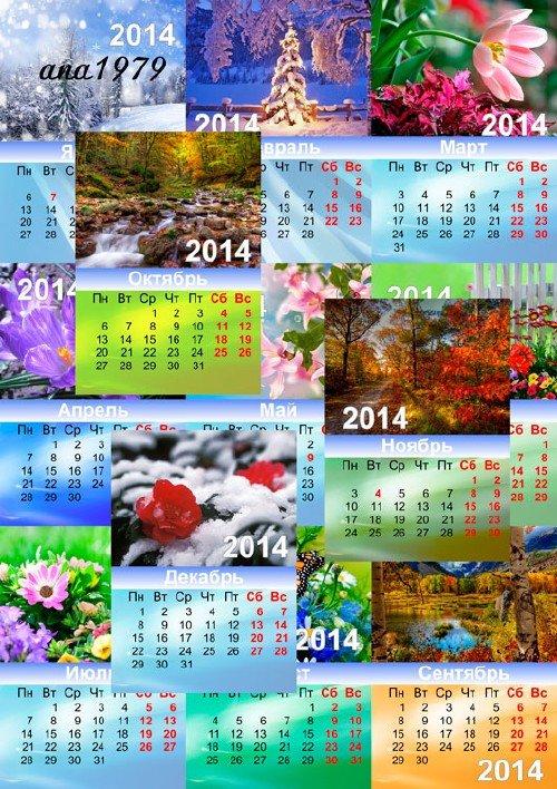 Перекидной настенный календарь на 2014 год – Времена года