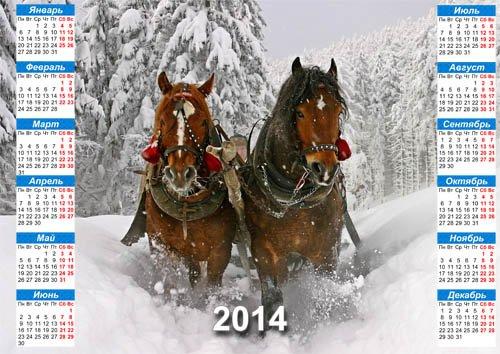 Календарь 2014 - 2 лошади зимой по лесной тропинке