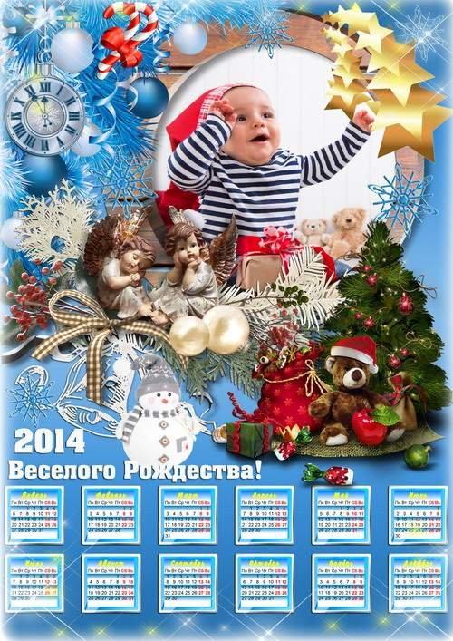Праздничный календарь на 2014 год с вырезом для фото - Веселого Рождества!
