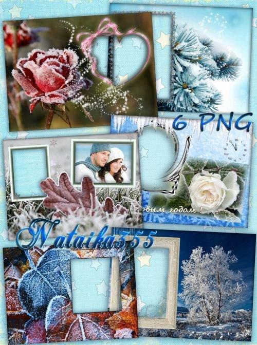 Рамки для зимних фото - Запорошено снегом кругом