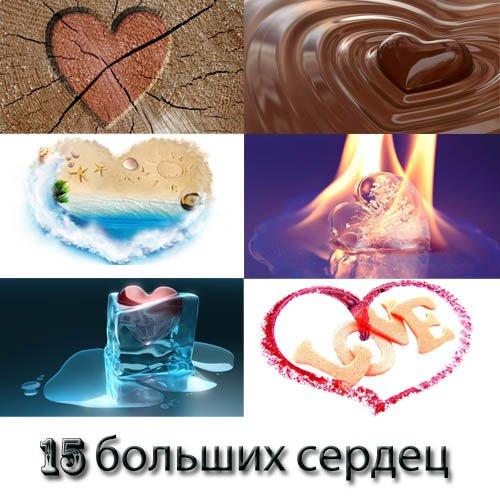 Клипарт для фотошопа - Большие сердечки