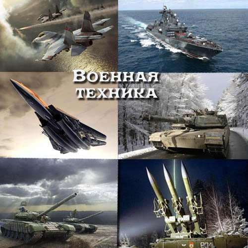 Клипарт растровый - Корабли, танки, самолеты