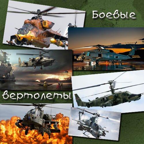 Фоны для фото - Десять красивых вертолетов