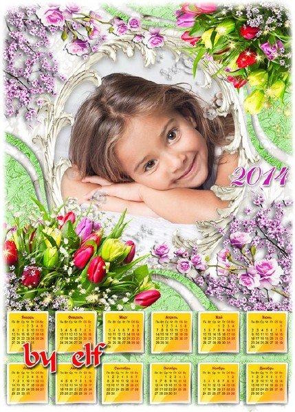 Календарь 2014 - В этот день, весной согретый все цветы, улыбки Вам
