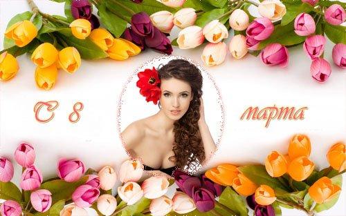 Фоторамка psd - Тюльпаны для наших женщин на 8 марта