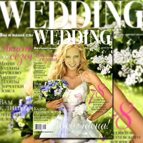 Шаблон для фотошопа - Милая невеста на обложке свадебного журнала