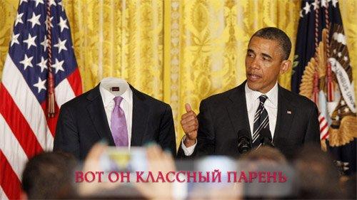Шаблон для мужчин - С американским президентом
