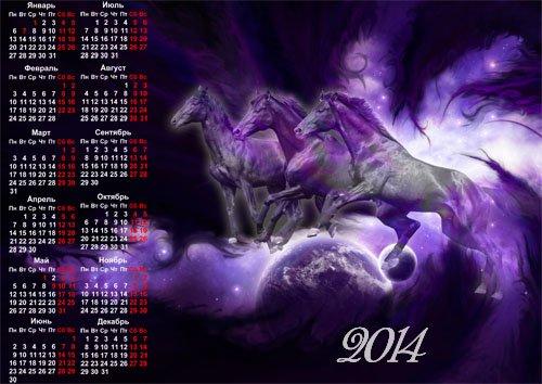 Календарь на 2014 год - Космические лошади