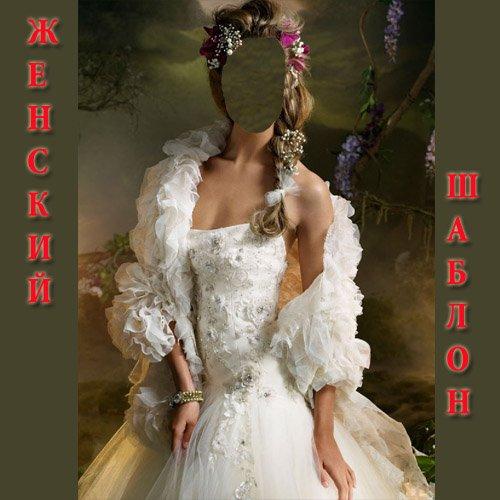 Шаблон для фотошопа - В шикарном белом платье