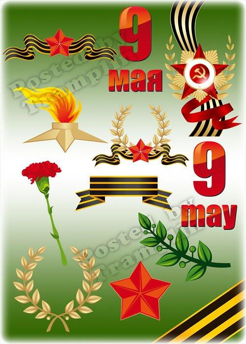 Клипарт  праздничный – 9 мая День Победы