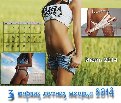 Настенный календарь - Жаркие 3 месяца лета