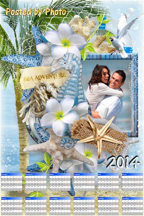 Календарь-рамка на 2014 год - Медлительный плеск бирюзовой волны