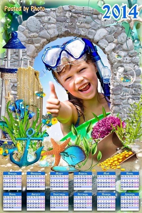 Календарь-рамка на 2014 год - Tаинственный подводный мир
