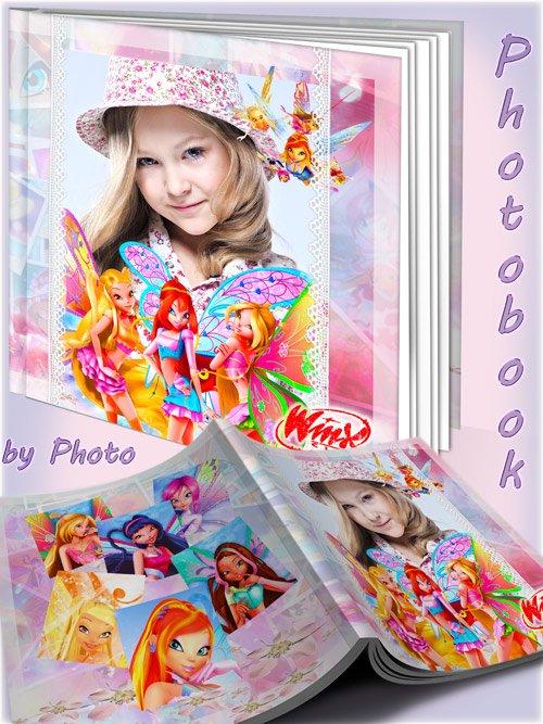 Детская фотокнига для девочек с героинями м/с Winx