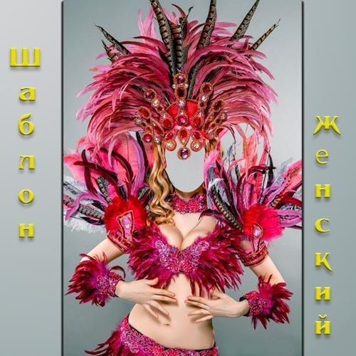 Шаблон psd - В яркой карнавальной одежде