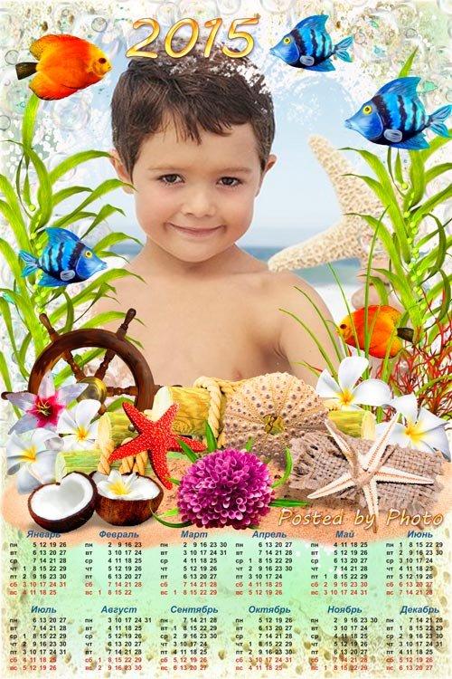 Календарь - рамка на 2015 год - Долгожданный отдых