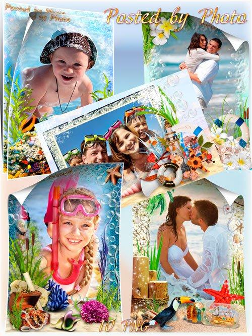 Набор рамок для фото - Отдых на море