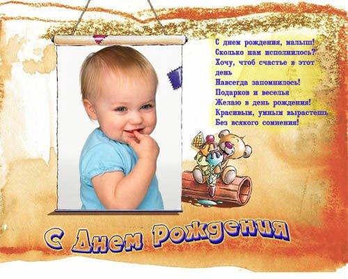 Рамка для детей - Миша со сладким мороженым