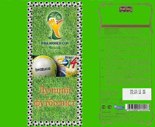 Обертка для шоколада - Чемпионат мира в Бразилии