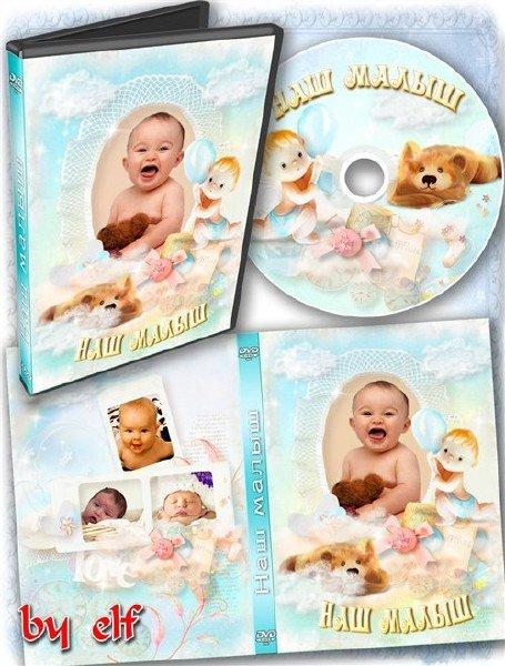 Детская обложка и задувка на DVD диск - Наш малыш