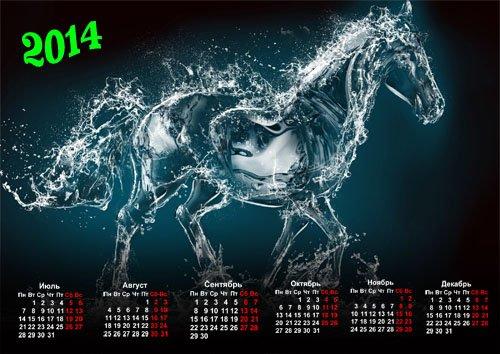 Настенный календарь - Лошадка из воды
