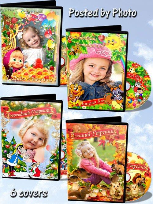 Набор обложек на DVD диски для детского сада - Наши праздники