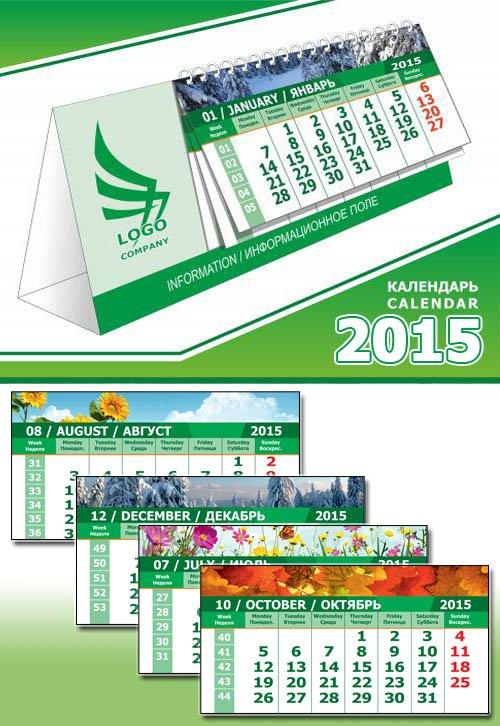 Стильный календарь перекидной с красотами природы (tiff for print)