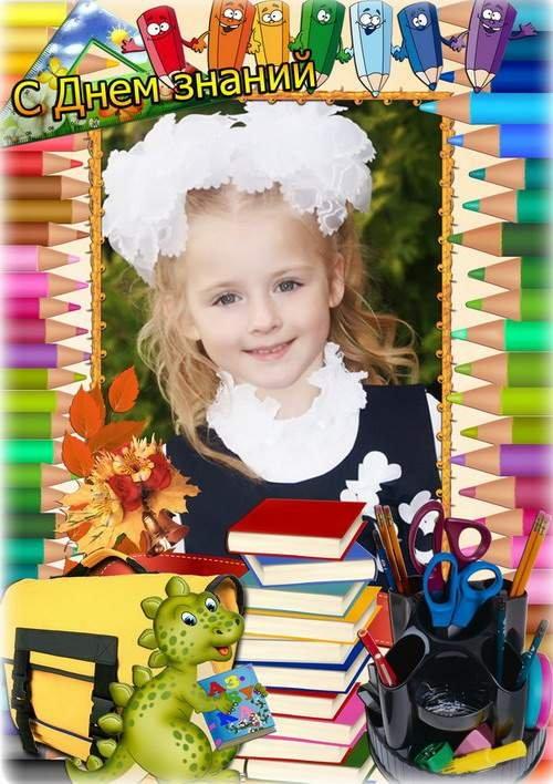 Школьная рамка для оформления фото - С Днем знаний
