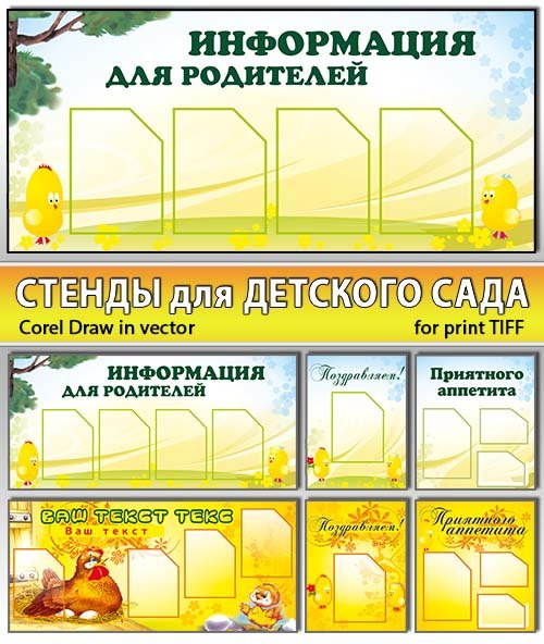 Поздравительный и информативный плакат для садиковской группы (TIFF for print)