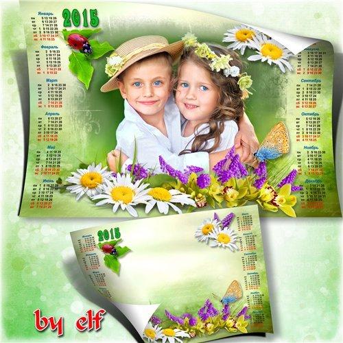 Календарь на 2014 и 2015 год - Лето ах лето