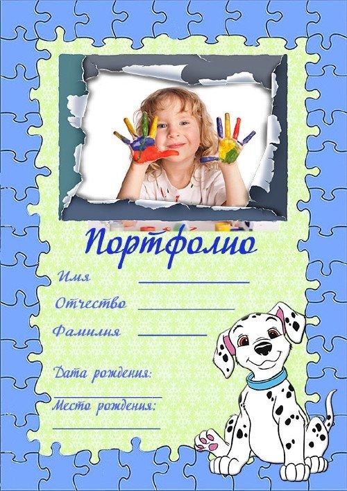 Портфолио детское дошкольное - Далматинцы. Мультфильм