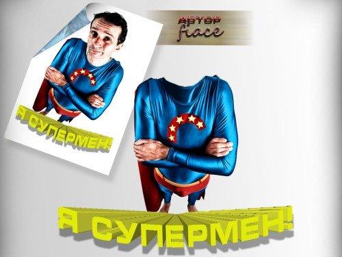 Костюм для фотошоп - Я супермен