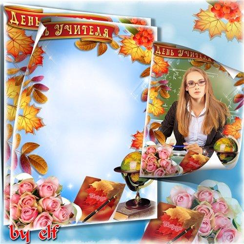 Поздравительная школьная фоторамка к Дню Учителя