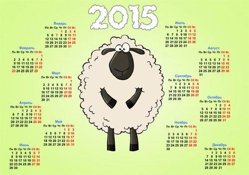 Красивый календарь 2015 - Мультяшная овца