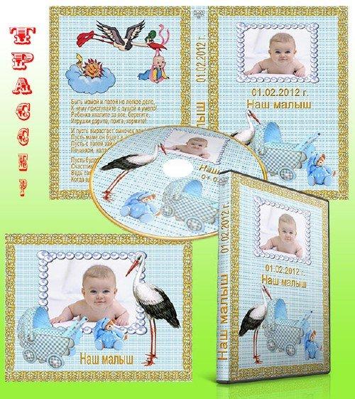 Обложка DVD, задувка на диск и рамочка –  Мой малыш
