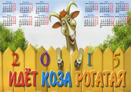 Красивый календарь - Идет коза рогатая