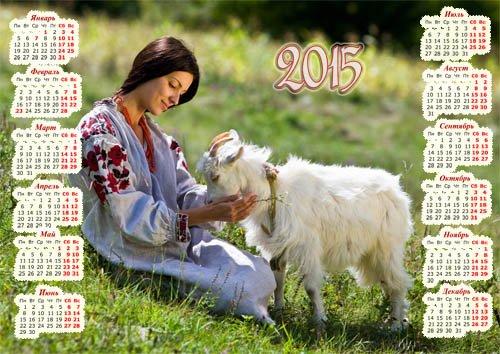Календарь на 2015 год - На поляне с козочкой