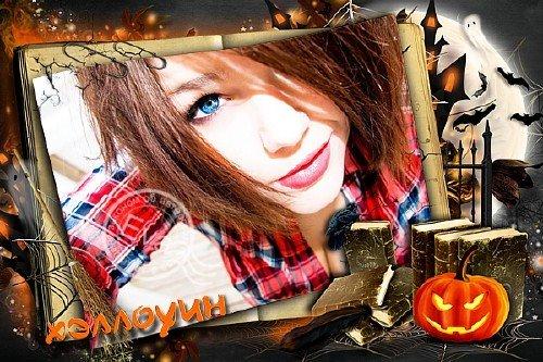 Рамочка для фото - Мой веселый Хэллоуин