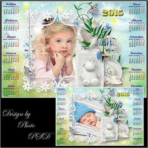 Детский календарь с рамкой на 2015 год  - Весёлый барашек