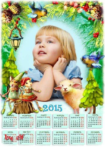 Календарь на 2015 год с фоторамкой - Новый год душевный праздник, волшебством своим нас манит