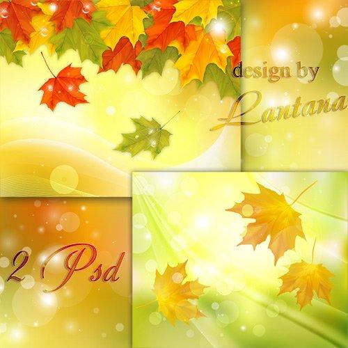 Многослойные фоны - Утопая в солнечных лучах, кружатся листья