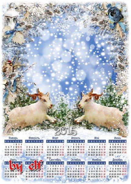 Календарь 2015 с фоторамкой  - Год Козы ступает во владенья, волшебством стучится к нам в окно