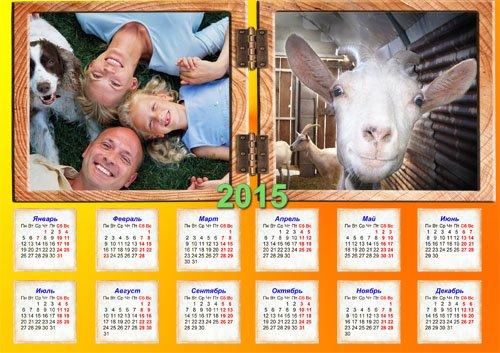Календарь 2015 - Год веселой козы