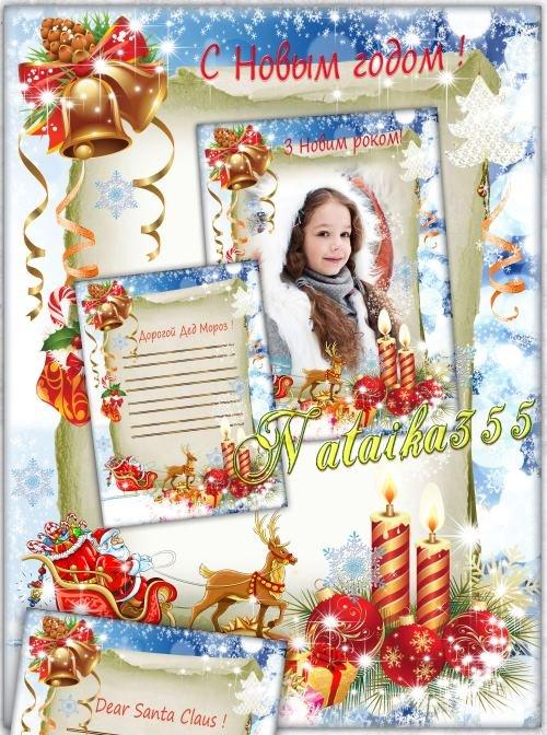 Новогодняя рамка и письмо Деду Морозу - Из снежной сказочной страны