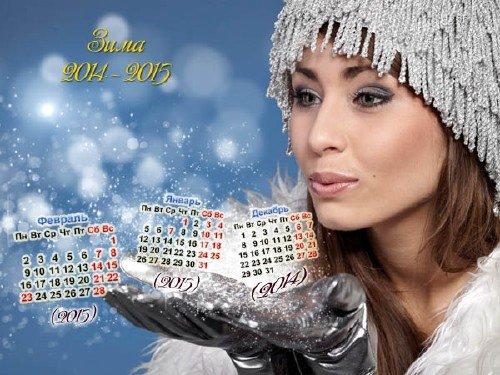 Календарь - Зима 2015 года