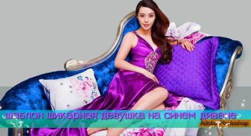 Прикольный женский шаблон для фотомонтажа - Шикарная девушка на синем диване
