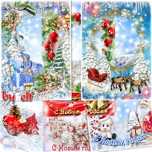 Сборник новогодних фоторамок - Под Новый год, как в сказке, полным-полно чудес