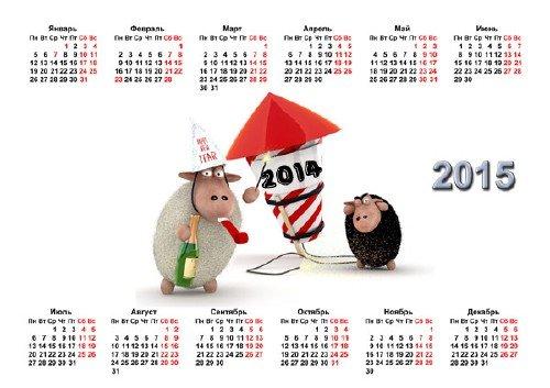 Календарь 2015 - Прощание с 2014 годом